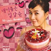 My Name is Kim Sam Soon OST