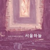 서울하늘 - Single
