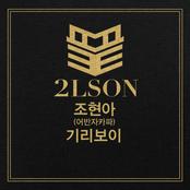 끝 (Feat. 조현아, 기리보이)