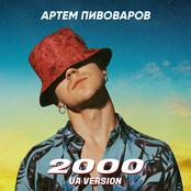 Артем Пивоваров - 2000