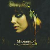 Мельница - Рождественские песни