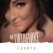 Лолита - На Титанике