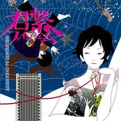 Natsu No Hi, Zanzou by Asian Kung-fu Generation
