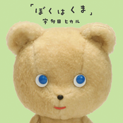 Cover artwork for ぼくはくま