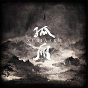 孤雁 Gu Yan (Album)