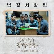 Prison Playbook (Original Television Soundtrack)