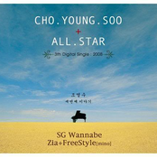 Cho Young Soo + All Star 3