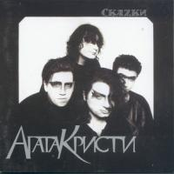 Агата Кристи - Скаzки