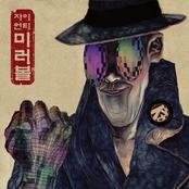 미러볼 Mirrorball - EP