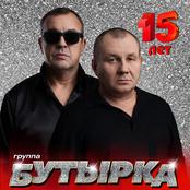 Бутырка - Бутырка 15 лет