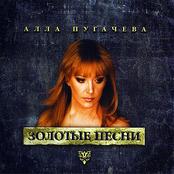 Алла Пугачёва - Золотые песни