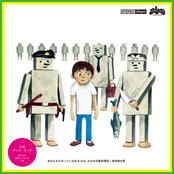 Shintaro Sakamoto: あなたもロボットになれる c/w グッド・ラック
