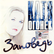 Катя Огонек - Дорога