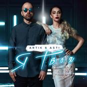 Artik & Asti - Я Твоя