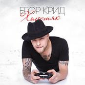 Егор Крид - Холостяк (Deluxe Version)