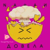 Natan - Довела