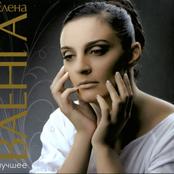Елена Ваенга - Лучшее CD1