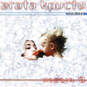 Агата Кристи - Heroin 0
