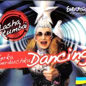 Верка Сердючка - Dancing