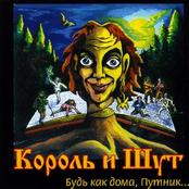 Будь как дома, Путник… (2000, Nox Music)
