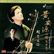 Hong Kong Chinese Orchestra: The Huqin World of Wong On-Yuen