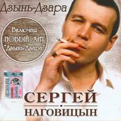 Дзынь-Дзара