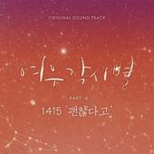 여우각시별 OST Part.4