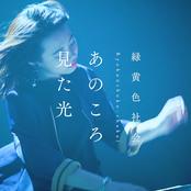 Anokoro Mita Hikari
