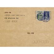 6집 - Gift From SG WANNA BE