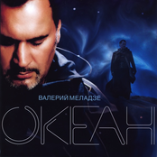 Валерий Меладзе - Океан
