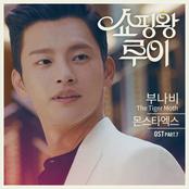 쇼핑왕 루이 OST Part.7