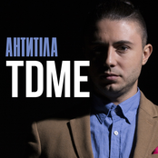 Антитіла - TDME