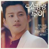 쇼핑왕 루이 (MBC 수목드라마) OST - Part.7