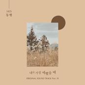 내가 가장 예뻤을 때 OST Part.1