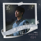 It's Okay to Not Be Okay (Original Television Soundtrack), Pt. 5 - Single