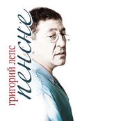 Григорий Лепс - Пенсне