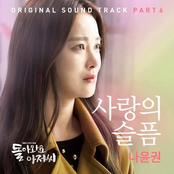 Come Back Alive (Original Television Soundtrack), Pt 6