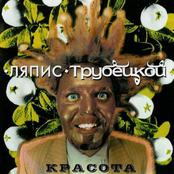 Ляпис Трубецкой - Красота
