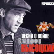 Владимир Высоцкий - Песни о войне