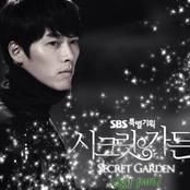 시크릿 가든 (SBS 주말드라마) - Part.1