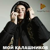 МОЙ КАЛАШНИКОВ