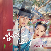 My Sassy Girl, Pt. 1 (Original Television Soundtrack)