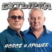 Бутырка - Новое и Лучшее