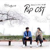 함부로 애틋하게 OST Part.14
