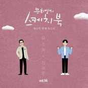 [Vol.96] You Hee yul's Sketchbook : 61th Voice 'Sketchbook X Jeong sewoon'
