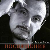 Стас Михайлов - Посвящение