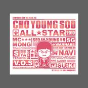 조영수 All Star 2