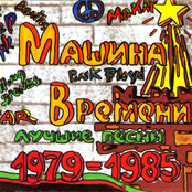 Лучшие песни (1979-1985)