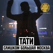Слишком большая Москва