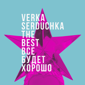 Верка Сердючка - Всё будет хорошо (The Best of Verka Serduchka)